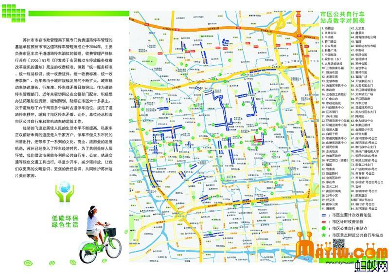 """公共自行车发布姑苏区""""全家福"""",交通,公共汽车,苏州"""